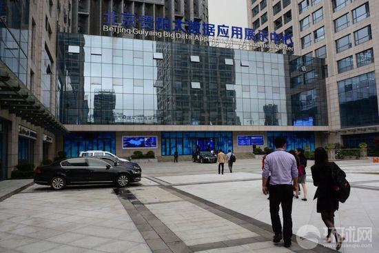 大數據廣場的北京·貴陽大數據應用展示中心。2015年6月習近平主席曾經蒞臨此處並對貴陽的工作予以肯定。