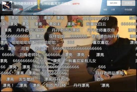 """宋丹丹全民TV直播首秀,斩获256万粉丝直呼""""不得了"""""""
