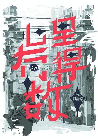 90后武汉伢v字体超萌字体方言暗卫排气扇安装设计图图片