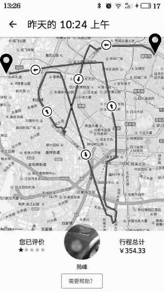 成都网友晒奇葩经历 坐优步7公里被扣费354.33元