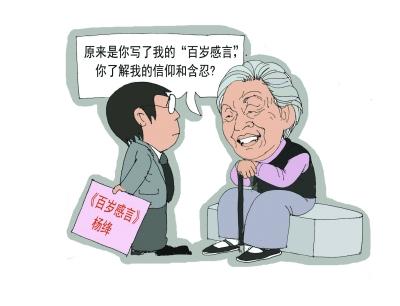 杨绛一日之间成鸡汤大师冒名金句再度网络刷屏