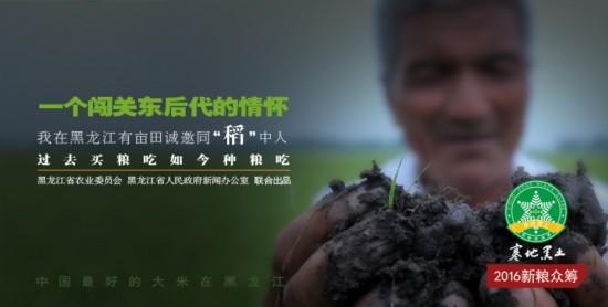 """黑龙江 中国/本次眾籌的田地農產品品都是""""寒地黑土""""品牌的優質品種,包括..."""