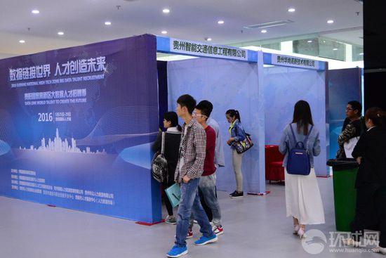 在大數據廣場國際人才城,正在舉行畢業生招聘會。
