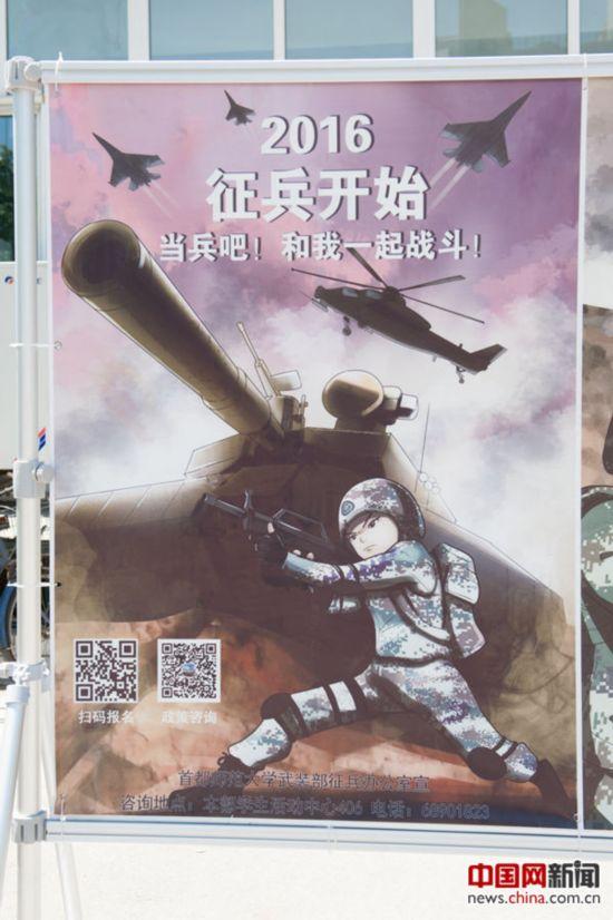 这样的征兵海报让大学生觉得眼前一新,更能吸引人,也更与国际接轨.