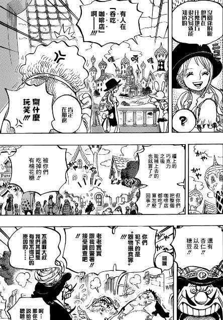 海贼王漫画827话:布丁暴露路飞解围身份四皇死神漫画中文网图片