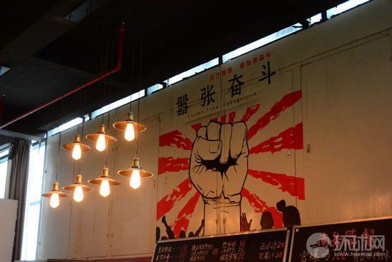 新三線咖啡吧的吧台布置和口號體現了年輕人的思維和創意。
