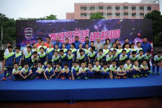 西班牙足球青训体系入驻长沙校园