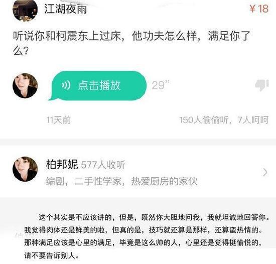 女生自曝与柯震云浮床柏邦妮编剧私照曝光资料东上图片