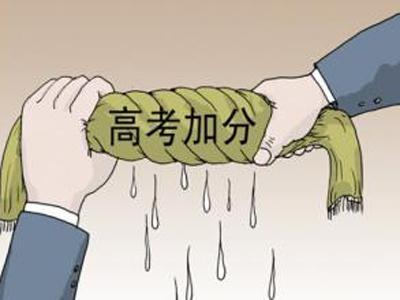"""25省份高考改革方案出炉:加分项目""""大瘦身"""""""