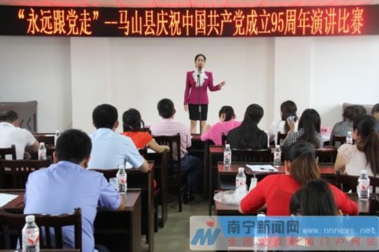 马山县举行庆祝建党95周年演讲比赛