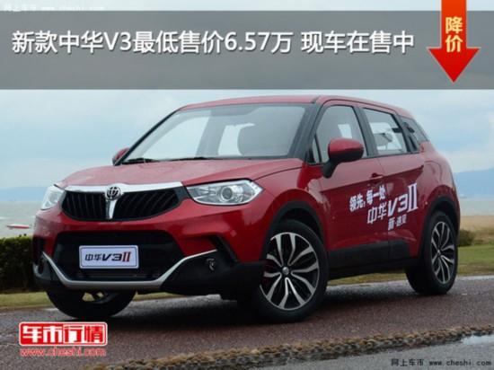 新款中华V3最低售价6.57万 现车在售中-图1