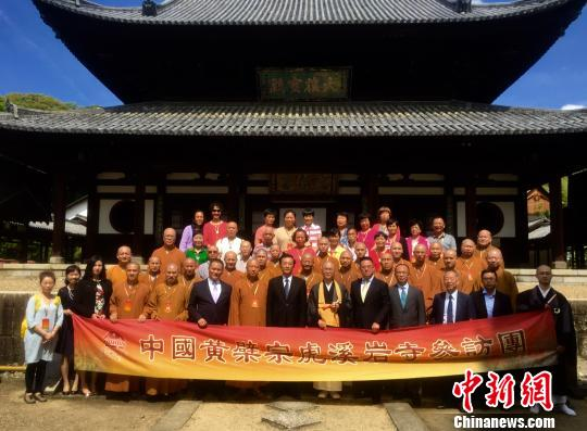 中日两国黄檗宗僧众纪念隐元大师东渡362周年
