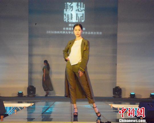 两岸高校服装设计作品联展登场大学生T台秀创意