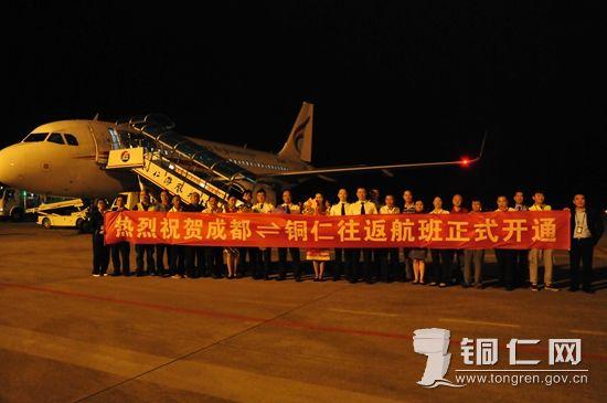 西藏航空成都=铜仁航线首航成功