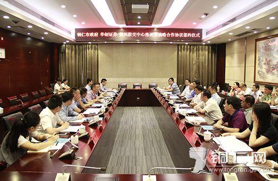铜仁市与华创证券及贵州股交中心举行座谈并签订战略合作协议