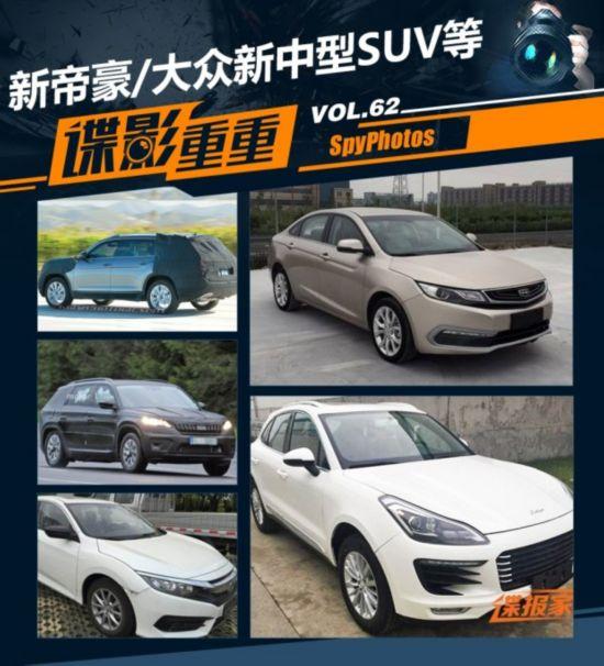 ● 国内谍影:吉利全新帝豪-谍影重重62 吉利新帝豪 大众中型SUV等高清图片