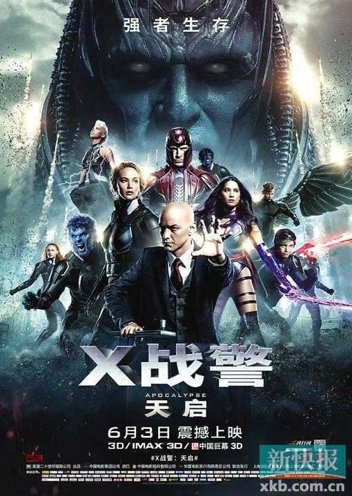 《X战警:天启》