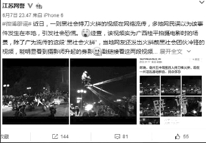 """传南京司机聚集斗殴 """"史上最长""""警方通报辟谣"""