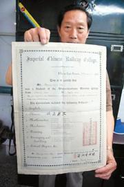 中国大陆现存最早毕业证 出自洋老师证上写英文
