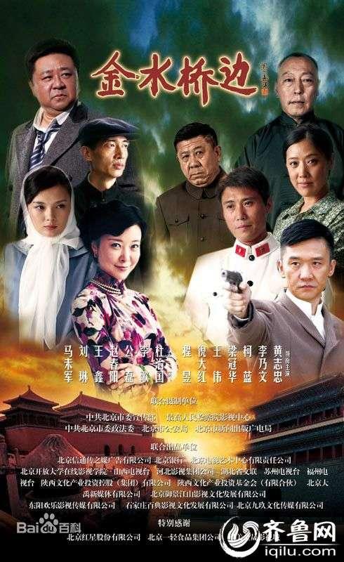 《金水桥边》电视剧全集剧情介绍1-52集大结局演员表