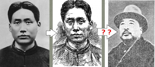 """图1是毛泽东1927年与国民党委员合影的截图,该合影流入苏联后,有人分析这是毛泽东,并将之登载在刊物上。图2是1936年《共产国际》德文版的插图。但1937年,日本内阁印刷局发行的《周报》却刊载了""""胖得溜圆""""的错误毛泽东照片。"""