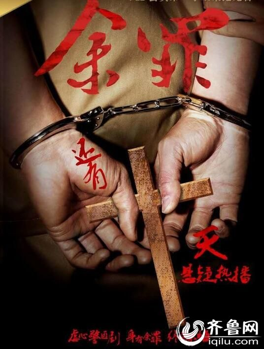 《余罪》电视剧演员表全集剧情分集介绍1-12集大结局
