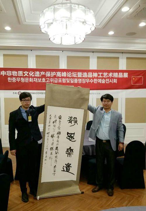 青年学者王延鹏被授予 中韩文化交流大使 称号