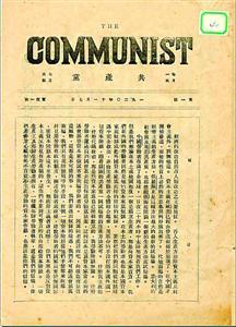 神秘卷宗裡的秘聞:中國共產黨成立前上海發生了什麼?