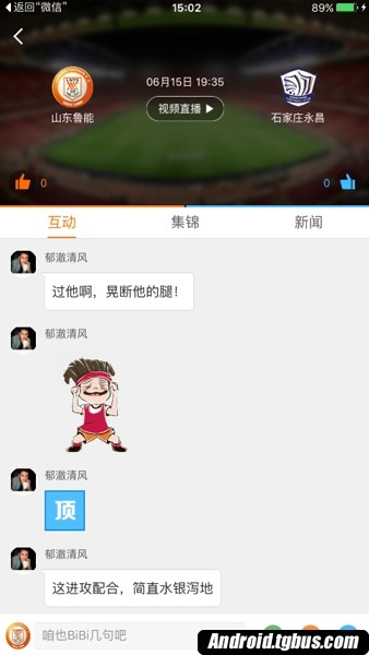 暴风体育APP正式发布 打造社区互动观赛新体验