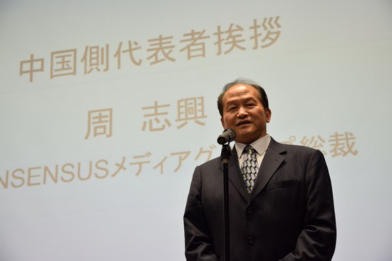 共识传媒集团总裁周志兴在致辞