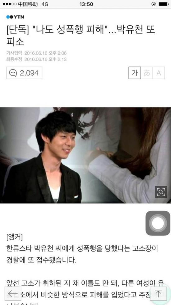 韩媒报道朴有天被另一女子起诉性侵