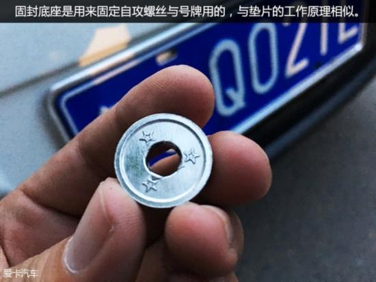 如何正确安装汽车号牌高清图片