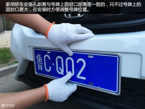 手工课 如何正确安装汽车号牌高清图片