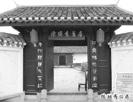 陈独秀在重庆最后的日子:极度贫困 贫贱不移