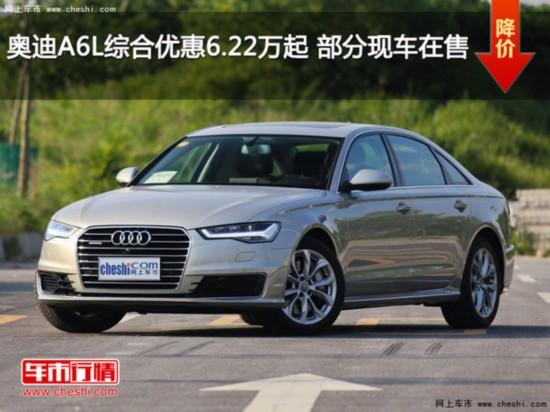 奥迪A6L综合优惠6.22万起 部分现车在售-图1
