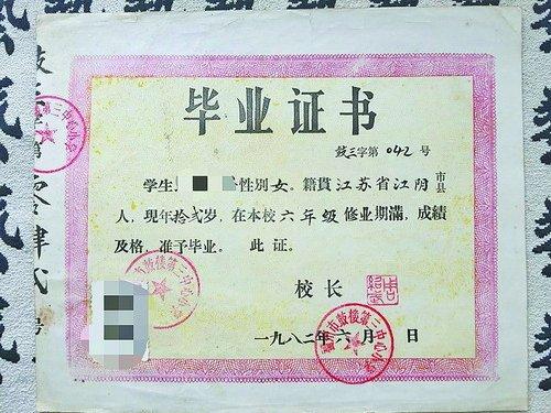 厦门大全纷纷晒出毕业手抄的动情证书禁毒讲小学生珍藏多年jiandan报图片市民图片