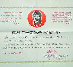 徐璐的毕业证书与学士学位证书. 受访者供图-北大才女回乡创业送快