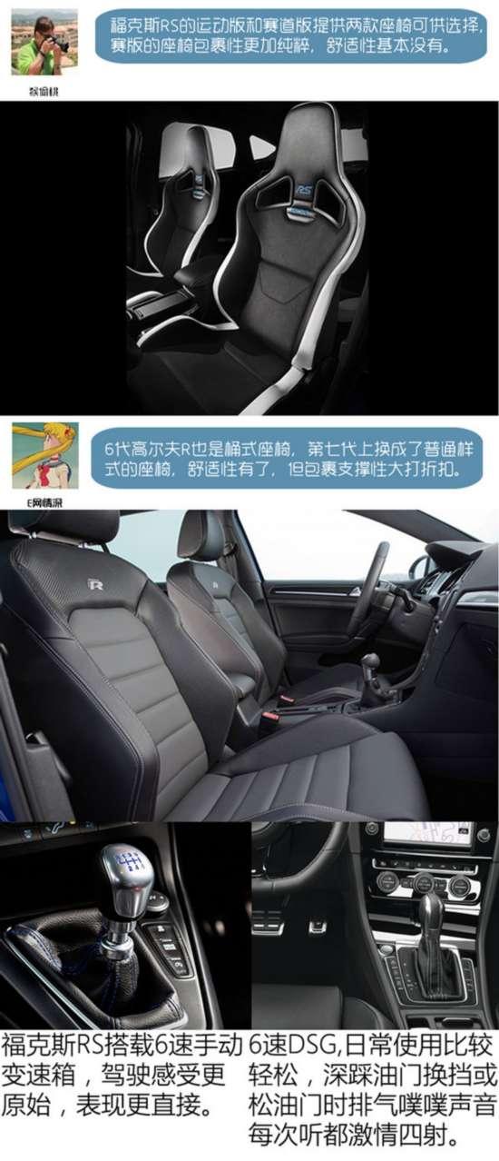专治买车纠结症 福克斯RS对大众高尔夫R-图4