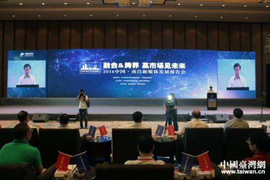 2016中国南昌新媒体发展报告会于6月16日至18日在南昌举行