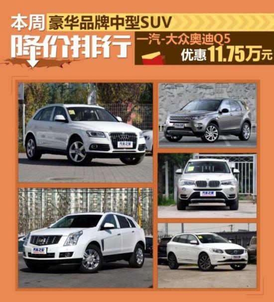5万 豪华中型SUV降价排行高清图片