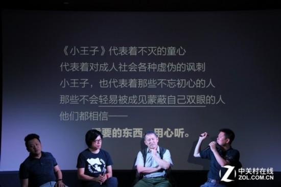 工匠精神 猫王小王子FM蓝牙音箱发布会