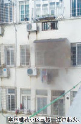 房内火灾刚扑灭主人走后又复燃 消防员两次扑救