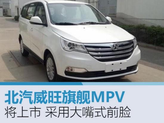 北汽威旺旗舰MPV将上市 采用大嘴式前脸-图1