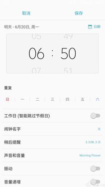 三星Note 7时钟截图曝光 将采用全新UI第1张图