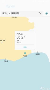 三星Note 7时钟截图曝光 将采用全新UI第4张图