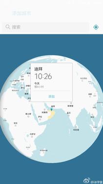 三星Note 7时钟截图曝光 将采用全新UI第3张图