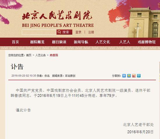 北京人艺网站截图