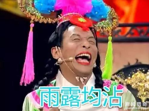 """宋小宝""""雨露均沾""""体火了 网友们都在忙造句!"""