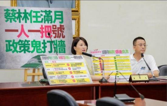 国民党斥蔡当局步调不一:上任满月让台湾施政停滞