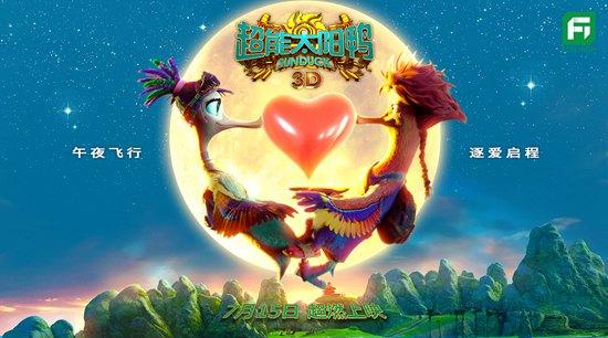 《超能太阳鸭》海报